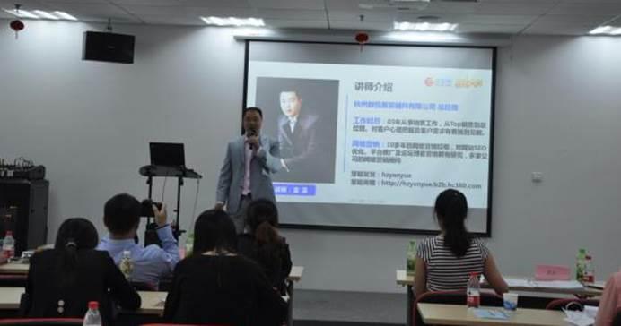 图:姜泽在慧聪商友学堂电商经理人特训营上为学员授课