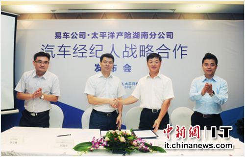 太平洋产险湖南分公司副总经理刘修华(左2)、易车总裁助理兼汽车经纪人事业部副总经理张建华(左3)现场签约