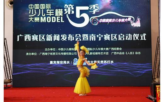 2015年7月25日10点,2015第五季中国国际少儿车模大赛南宁赛区新闻发布会暨启动仪式,在南宁国际会展中心隆重举行。