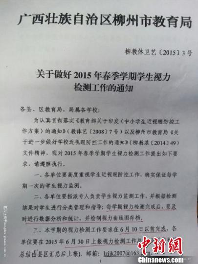 图为柳州市教诲局下发的《柳州市教诲局配资公司 做好2015年春天学期门生目力检测事情告诉》。 材料图 摄