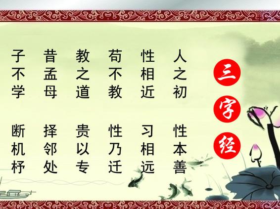 英文三字经图片