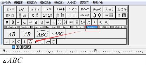 如何在mathtype中输入三角形符号