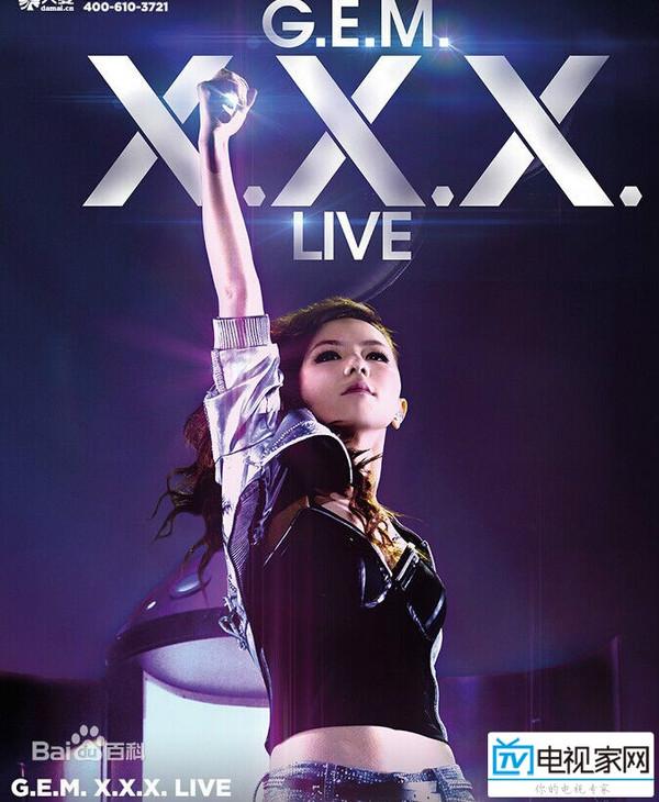 香港人气天后邓紫棋2013年世界巡回演唱会图片