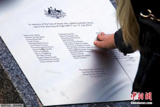 资料图:马航MH17遇难者纪念碑上刻有澳大利亚遇难者的名字。