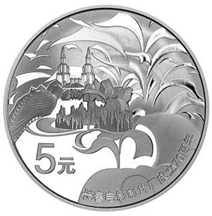 15.552克(1/2盎司)圆形精制银质纪念币背面图案