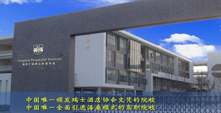 扬州中瑞酒店职业学院 紧随就业潮流的选择