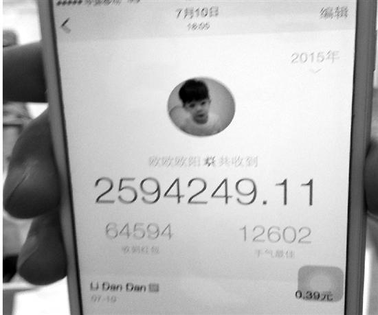 开微信群借抢红包停止打赌群主靠抽成三个月收260万元