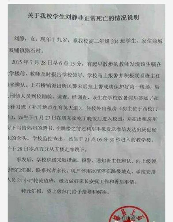 河南高中一女用具跳楼身亡校方称必备商城厌世学生图片