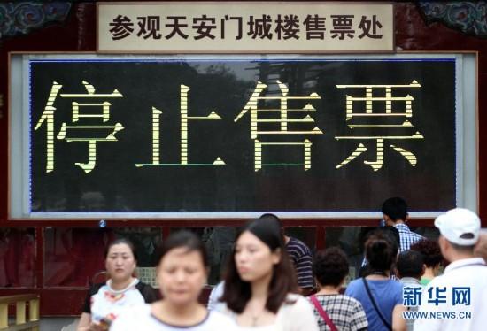 7月31日,天安门城楼售票处显示屏打出停止售票的提示。当日,天安门城楼售票处、入口处均贴出通告,天安门城楼将于2015年8月1日至9月7日期间暂停对外开放。 新华社发