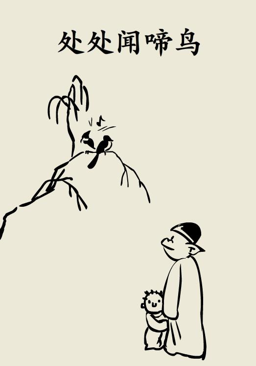 小大夫漫画 春晓