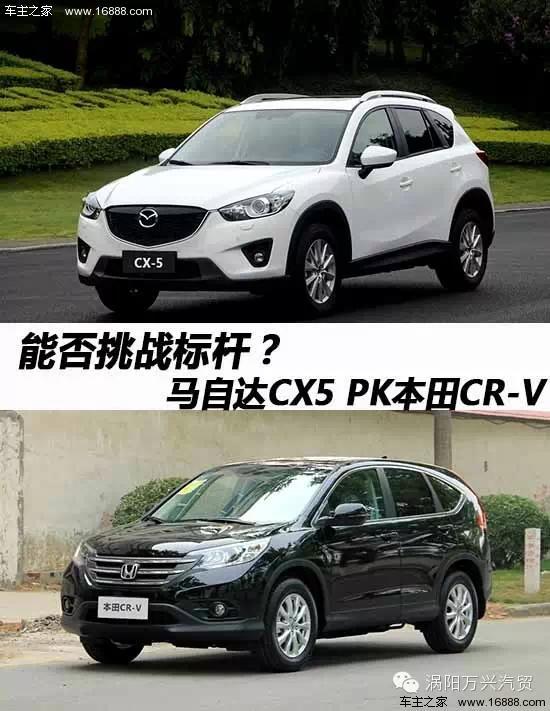 上榜 长安马自达cx5挑战本田crv高清图片