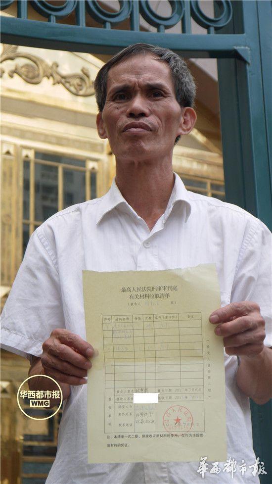 (7月31日,在最高法刑事审讯庭外,林尊耀出示最高法收取资料的清单。)