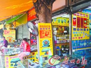 站南路有很多档口公开销售微信抢红包作弊器。