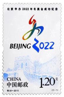 其中,《北京申办2022年冬奥会成功纪念》邮票1套1枚,规格为30毫米×40毫米,面值1.20元。邮票构图重点为突出申奥标志,衬以万里长城的设计图案,寓意着百年奥林匹克与中华文明的再相逢。该套邮票由夏竞秋设计,白色简洁的背景设计很好地突出了设计主体,同时也带给人冬季白雪茫茫的视觉感受。片片雪花既丰富了画面表现,点明冬奥会这一设计主题。