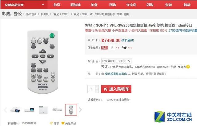 618大降价 京东商务投影最低价2000元