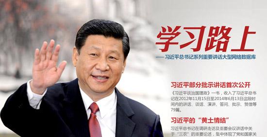 习近平:推动国家发展 核心价值观是最持久的力量