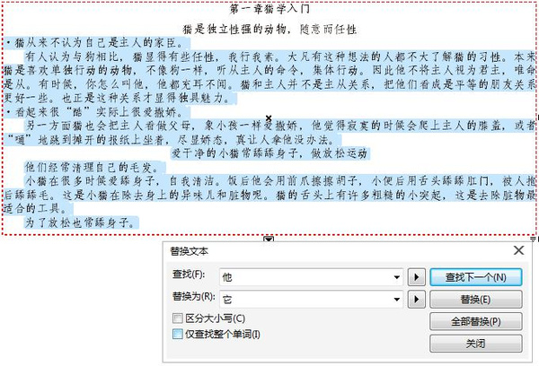 CDR自学教程 如何用CorelDRAW X7查找和替换文本