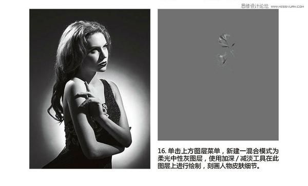 上海天琥PS教程 调出人像照片高质感的黑白效果