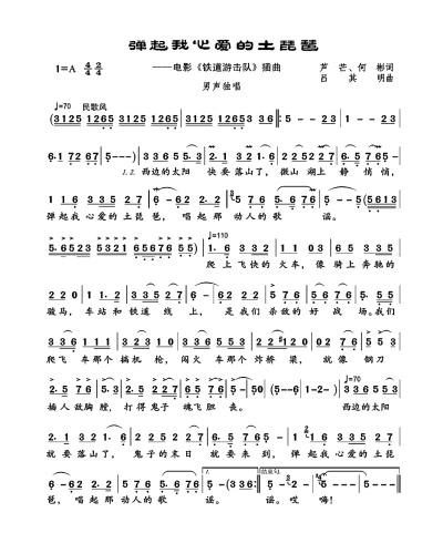 《弹起我心爱的土琵琶》:洋溢着革命乐观主义的诗篇(图)