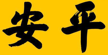 命_传说中有富贵命的四大生肖
