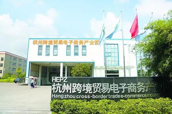 杭州跨境贸易电子商务产业园(下沙)