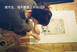 美术生就业专业介绍及就业方向解析图片