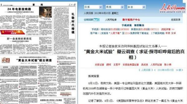 """人民日报( 2012年09月05日04 版)关于""""黄金大米试验""""的报道。"""