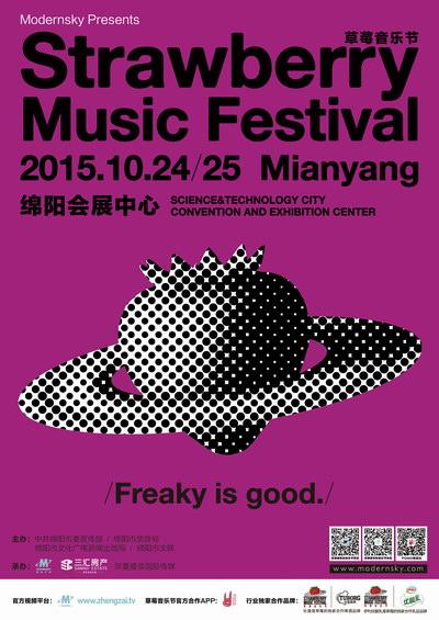 2015绵阳草莓音乐节首版海报