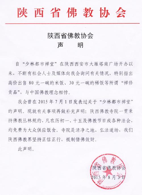 陕西省释教协会申明。陕西省释教协会