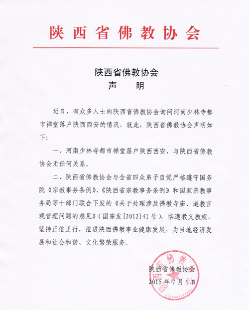 7月1日陕西省释教协会公布的申明。陕西省释教协会