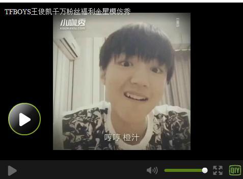 视频_tfboys王俊凯模仿金星视频完整版在线观看 王俊凯微博资