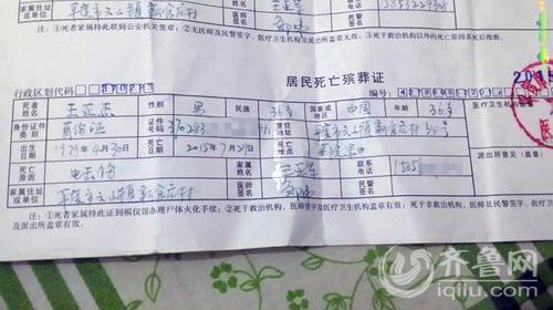 死于三天之内_青岛平度4天内3村民疑触电死 供电所:领导不在