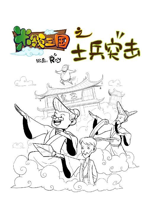 动漫 简笔画 卡通 漫画 手绘 头像 线稿 500_713 竖版 竖屏