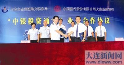 金州区地方税务局与中国银行大连金州支行签署
