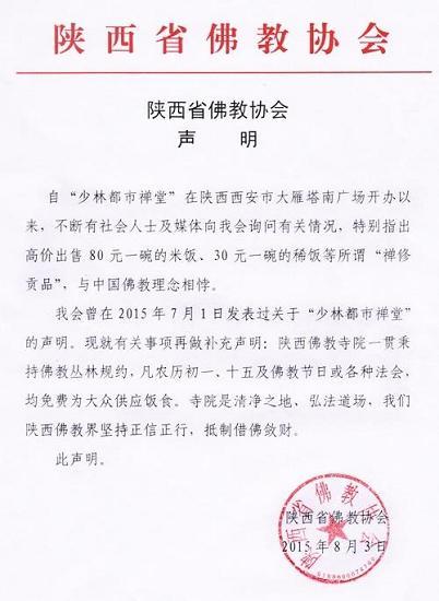 陕西佛协对准少林都会禅堂价格80元一碗的米饭宣布声明。