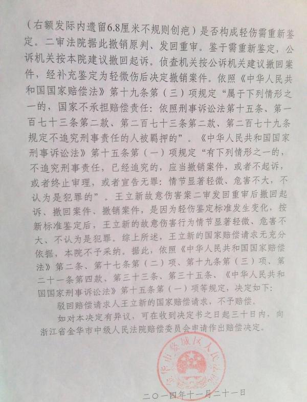 2014年11月21日,金华市婺城区法院做出�锏呐芯觥�