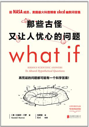 《What if》书封