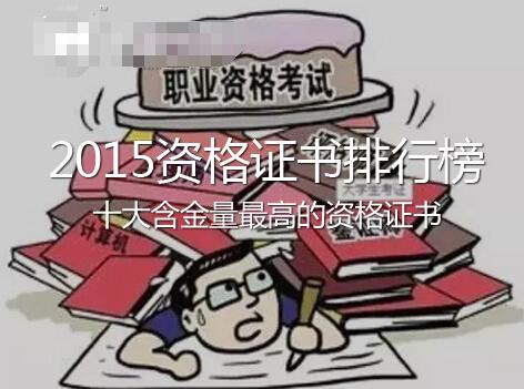 中国含金量最高资格证书 教师资格证排第几?
