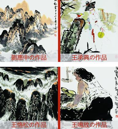 国一金典主办中国当代著名书画家日本展即将开幕