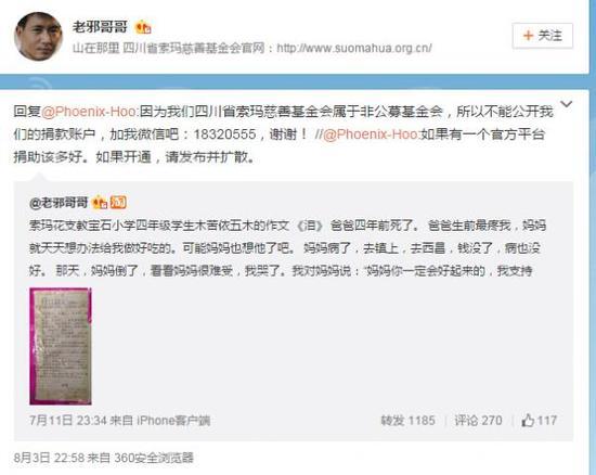 @老邪哥哥 及其基金会近日受到了诸多质疑(微博截图)