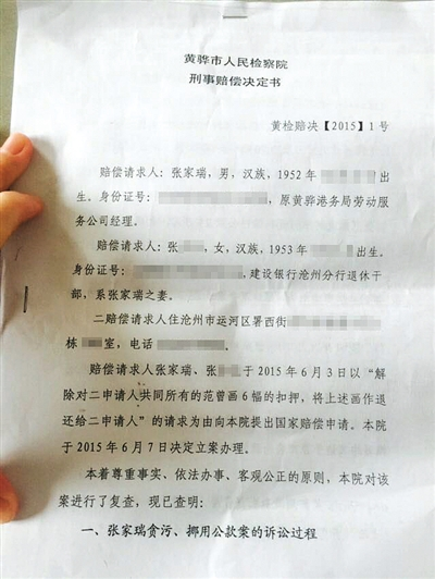 当事人出示的检方刑事抵偿决议书。