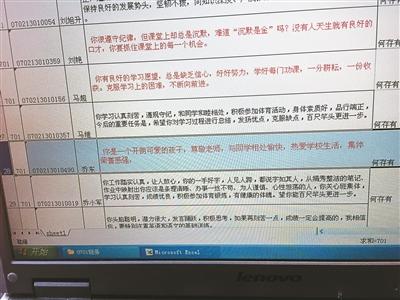 乔东曾在鄂尔多斯东联当代中学就读,小图为高中班主任保留的乔东的品行考语 拍照/本报记者 刘旭