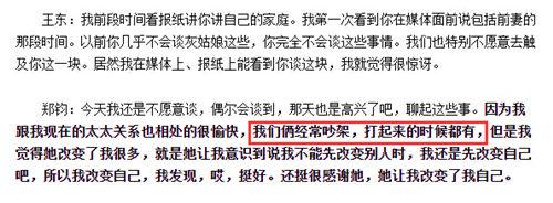 郑钧承认老跟刘芸吵架
