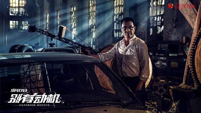 人民网北京8月7日电(记者李岩)犯罪推理动作电影《别有动机》将于9月