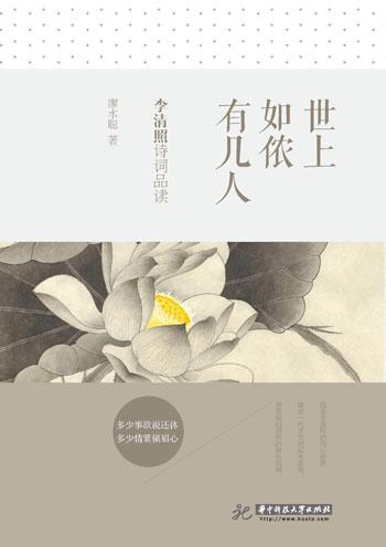 李清照的诗词_《花笺声声慢—朱乒乓书李清照诗词》在京首发