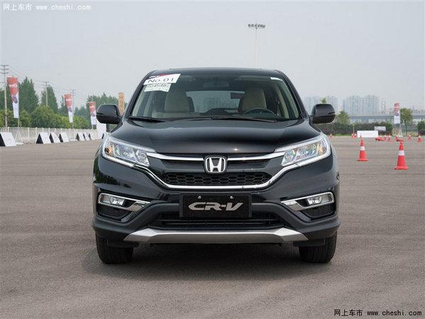 东风本田CRV2015款报价2.0北京团购价