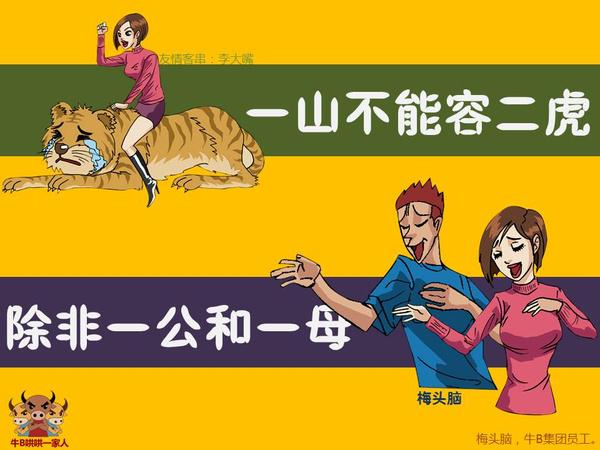 容..�.�_梅头脑:一山不能容二虎,除非一公和一母(逗死)