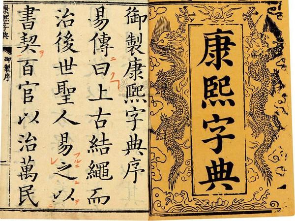 康熙字典 在线字典 康熙字典查字
