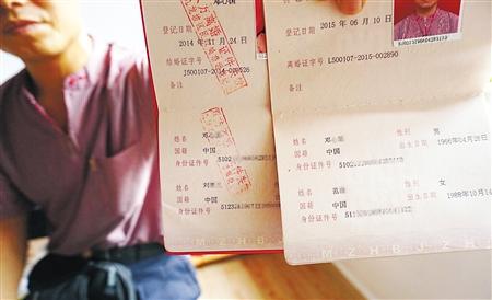 邓先生的结婚证上女方是刘女士,离婚证上女方却成了范女士。 记者 李化 摄