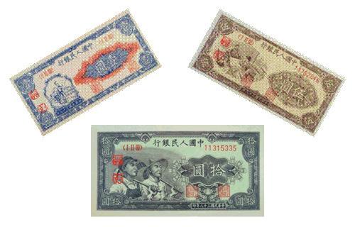 第一套人民币自1948年12月1日开始发行,共12种面额62种版别,其中1元券2种、5元券4种、10元券4种、20元券7种、50元券7种、100元券10种、200元券5种、500元券6种、1000元券6种、5000元券5种、10000券4种、50000元券2种(1949年发行的正面万寿山图景100元券和正面列车图景50元券各有两种版别)。